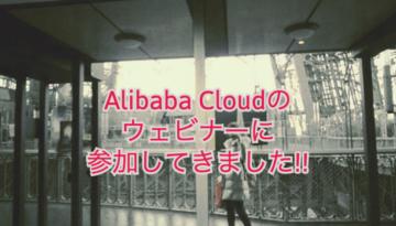 alibabacloud